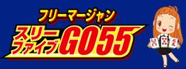 スリーファイブGO55