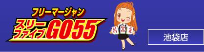 フリー麻雀 スリーファイブGO55 池袋店